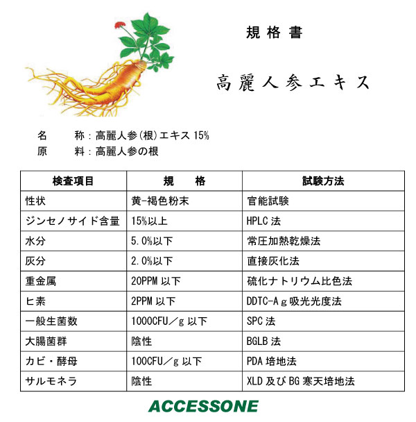 ginseng_extract